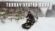 Мотобуксировщик УРАГАН ВОЛК 15 л.с.