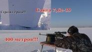 АК для охоты - Сайга 7,62 39 отлично стреляет на 400 метров!!!