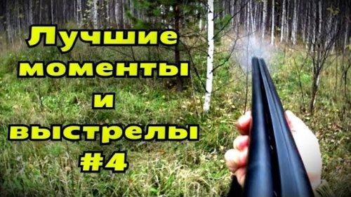 Вот как надо стрелять по зайцам!)))