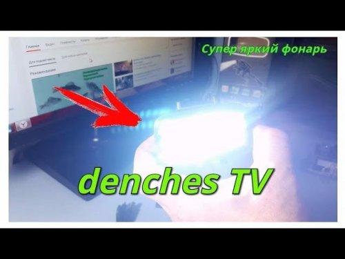 ВОТ ЭТО ФОНАРЬ, свет из АДА!!! Обзор фонаря для экшн камеры и не только.