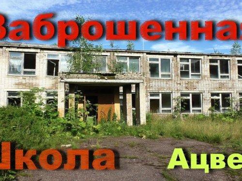 Заброшенная школа села Ацвеж. Ужас, такую школу забросили......