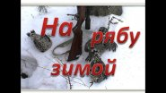 Охота на рябчика зимой.22 lr и PCP.