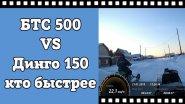 Заезд на скорость. Мотобуксировщик БТС 500 против Ирбис Динго 150. Кто быстрее?