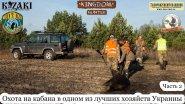 Охота на кабана и косулю в одном из лучших хозяйств Украины(с участием Астахова и Kiev Hunters) Ч. 2