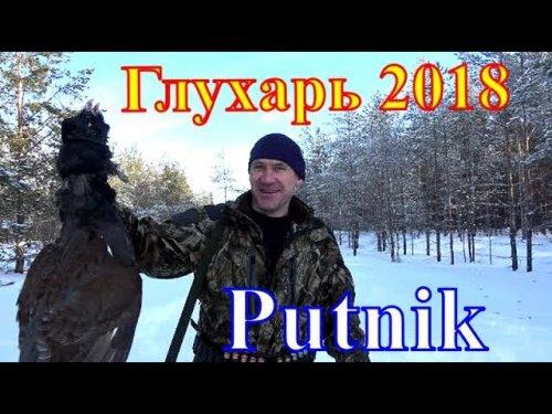 Даты охотничьих сезонов 2018