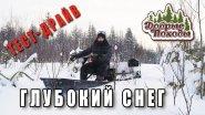 МОТОБУКСИРОВЩИК УРАГАН ВОЛК 15 л.с. Толкач, глубокий снег, склизовая подвеска