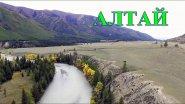 Полет в долине реки Чуя на Алтае