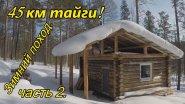 2/2. 45км по тайге. Зимний 3-х дневный лыжный поход.