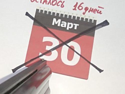 Сдавайся календарь)