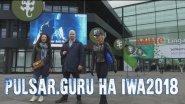 PULSAR.GURU на на выставке IWA 2018  часть вторая