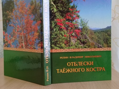 Вышла моя первая книга.