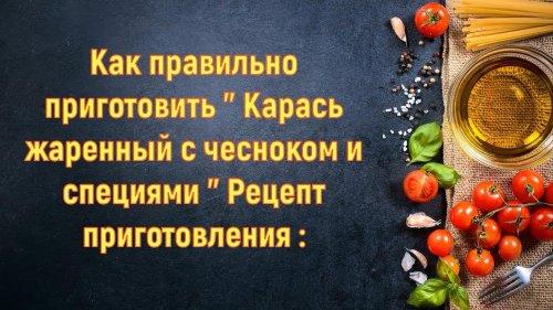 Карась жаренный с чесноком и специями - Рецепт