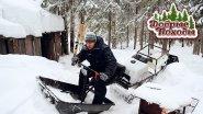 ПОЕЗДКА В ЛЕСНУЮ ИЗБУ | Заготовка дров, прогулка по тайге, мотобуксировщик Ураган Волк
