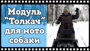 Вот это реальная тема! Универсальный модуль Толкач от Baltmotors для мотобуксировщика БТС 500.