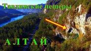 Тавдинские пещеры глазами дрона на Алтае