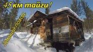 1/2. 45км по тайге. Зимний 3-х дневный лыжный поход.