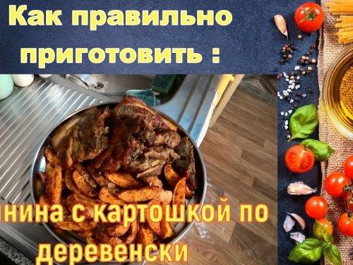 Как правильно приготовить Свинина с картошкой по деревенски Рецепт