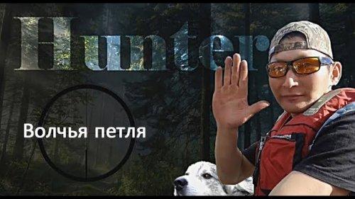 Хантер. Волчья петля.//Hunter. The Wolf Hang.