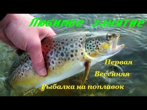 Открытие сезона! Первая рыбалка!