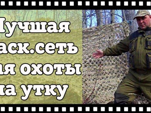 Маскировочная сеть от Duck Expert честный обзор. Лучшая маскировочная сетка на Российском рынке.