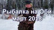 Рыбалка на Оби. Март 2018