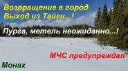 Возвращение из Тайги в непогоду 30 км