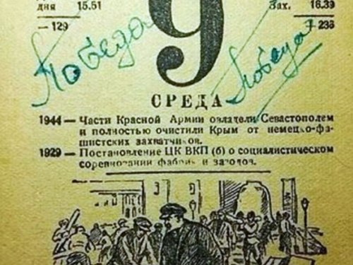 Самый дорогой листок календаря 9 Мая 1945 г.