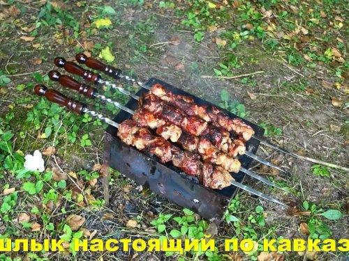 Шашлык настоящий по кавказски