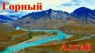 Слияние рек Чуя и Катунь в Горном Алтае