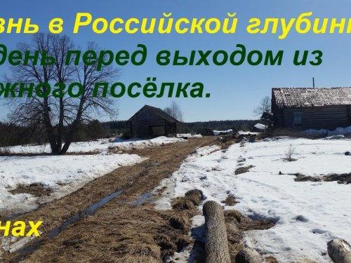 Жизнь в Российской глубинке!
