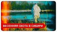 Весенняя охота в Сибири