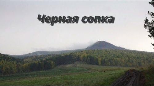 Подъём на ЧЕРНУЮ СОПКУ. Маршрут выходного дня.