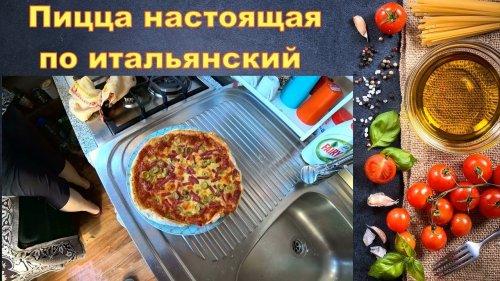 Пицца настоящая по итальянски