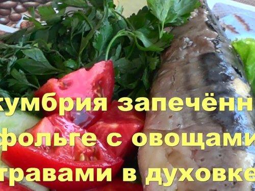 Скумбрия запечённая в фольге с овощами и травами в духовке