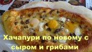 Хачапури лодочка по новому с сыром и грибами