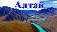 Бирюзовая река Катунь в горах Алтая с высоты птичьего полета.
