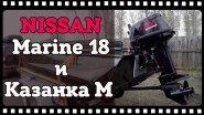 Nissan Marine 18 л.с., и лодка Казанка М, тест на скорость.