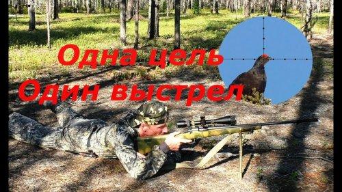 Как сделать точный выстрел.