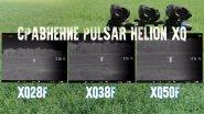 Pulsar Helion XQ обзор тепловизионных монокуляров