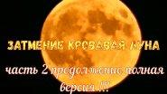 Затмение Кровавая Луна 27 июля 2018 г   Часть 2 продолжение полная версия