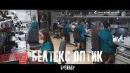Анонс репортажа о посещении завода Белтекс Оптик - производителя приборов Pulsar и Yukon.