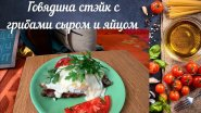 Говядина стэйк с грибами сыром и яйцом