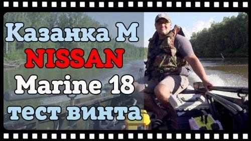 Тест скоростного винта Nissan Marine 18 и лодка Казанка М.
