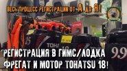 Регистрация лодки и мотора в ГИМС/ Весь процесс от А до Я/Tohatsu18