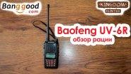 Подробный обзор рации Baofeng UV-6R