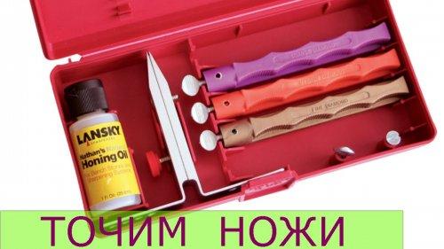 Точилка для ножей Lansky