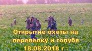 Открытие охоты на перепёлку и голубя 18 08 2018 г  Часть № 1