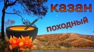 КАЗАН для туристов охотников и рыбаков