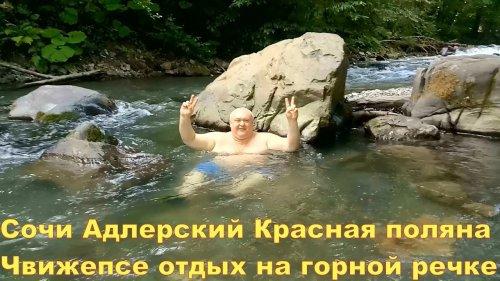 Сочи Адлерский Красная поляна Чвижепсе отдых на горной речке