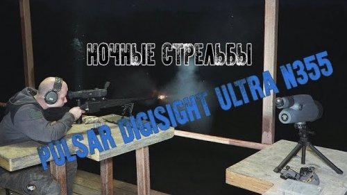 Ночной тест ночного прицела Pulsar Digisight Ultra N355